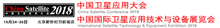 China Satellite 2018